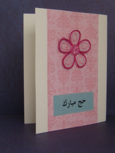 Islamic Pink Flower Hajj Mubarak Original Handmade Card
