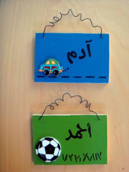 Handmade Personalized Name Plate in Arabic - Boy