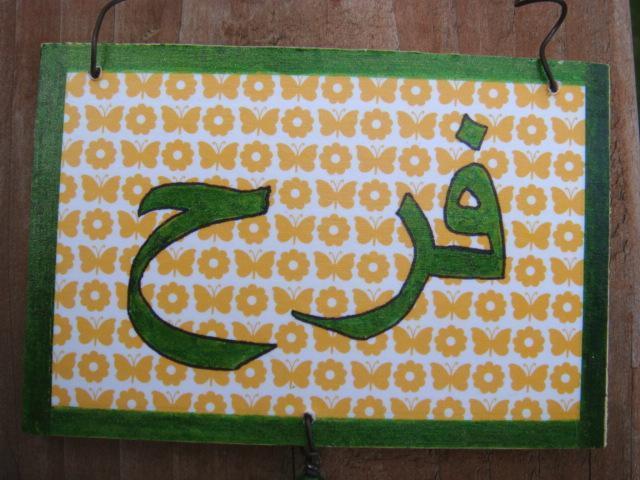 Farah فرح Handmade Personalized Name Plate in Arabic - Girl