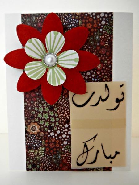 Persian Happy Birthday 3D Flower Card by acraftyarab on Zibbet – Persian Birthday Cards