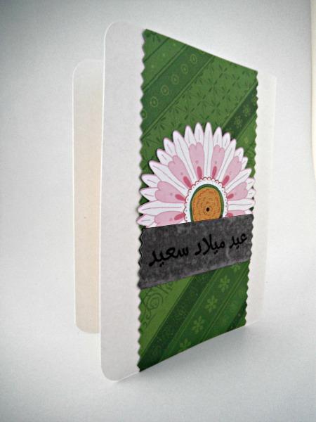Arabic Happy Birthday عيد ميلاد سعيد Paper Sunflower Card