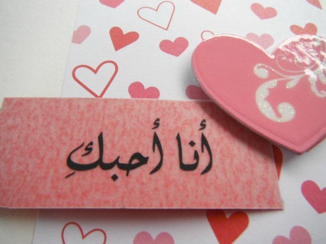 Arabic I Love You (to a female) Polka Dotted Hearts Card