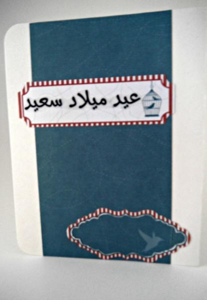Arabic Happy Birthday عيد ميلاد سعيد Blue Bird Card
