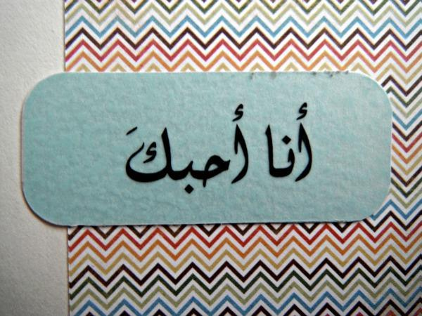 Arabic I Love You (to a male) Hugs & Kisses Card