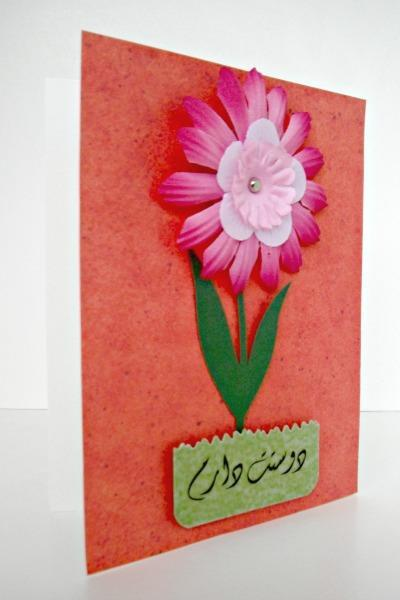 Farsi دوست دارم Pink Fabric Flower Card