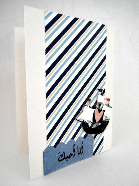 Arabic I Love You (to a male) Pirate Boat Card