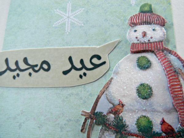 Arabic عيد مجيد Christmas Bird Friends Card