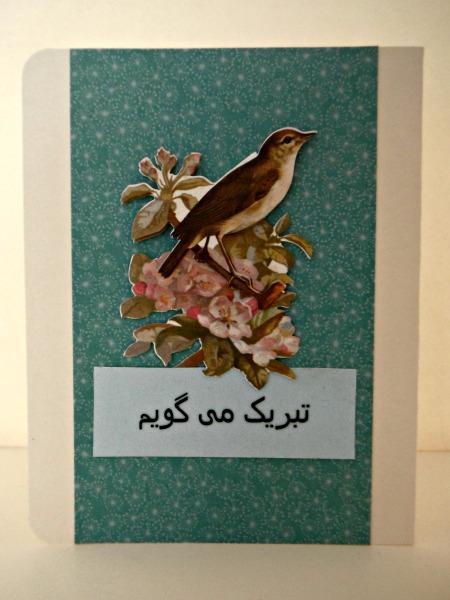 Farsi تبریک می گویم Congratulation Vintage Bird Card