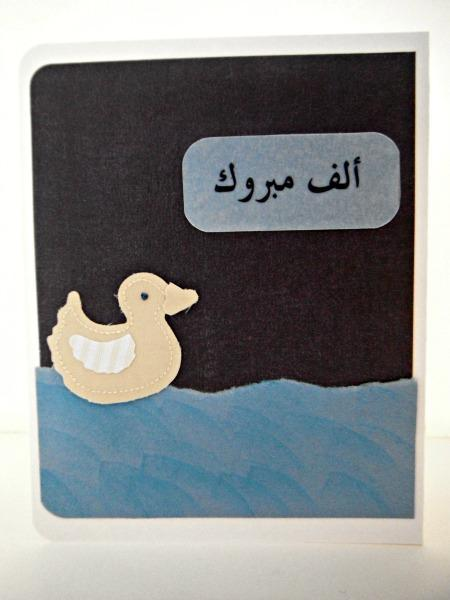 Arabic ألف مبروك Fabric Duck Card