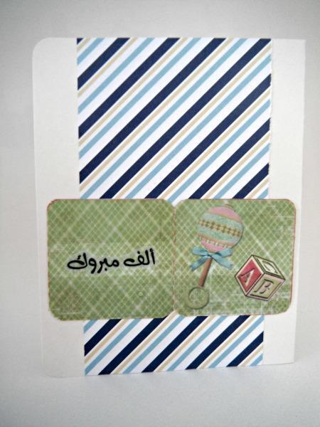 Arabic ألف مبروك New Baby Foldout Handmade Card