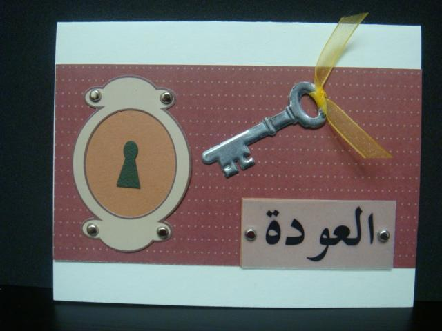 Arabic Al-Awda العودة (The Return) Greeting Card