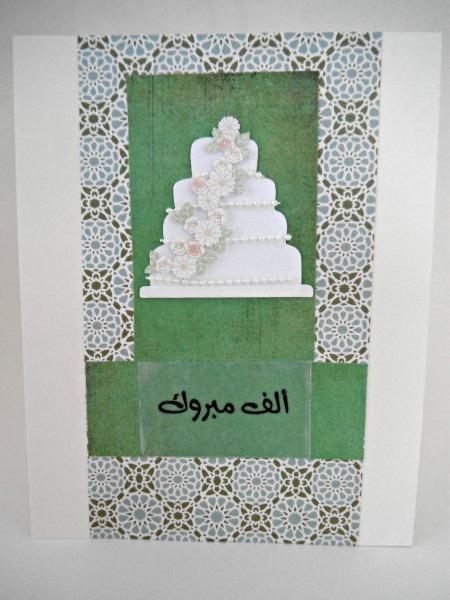 Arabic Pearl Wedding Cake ألف مبروك Congratulation Card with Arabesque Wall