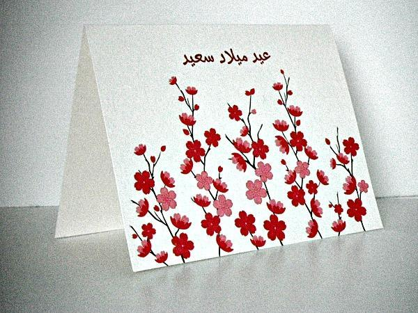 Arabic Birthday Red & Pink Japanese Blossoms Card