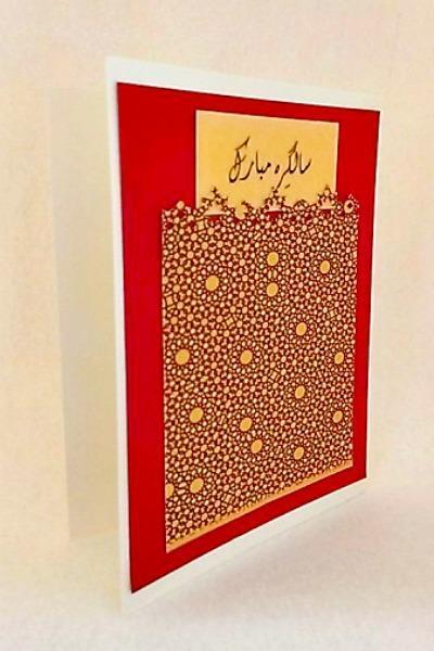 Urdu Happy Birthday Elegant Card