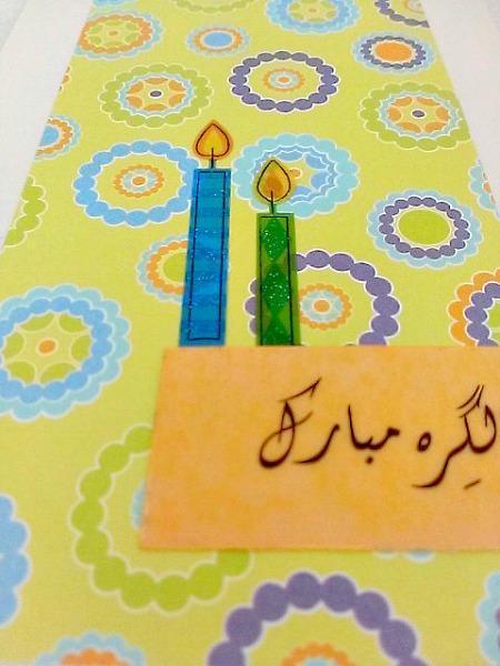 Candle Birthday Card in Urdu