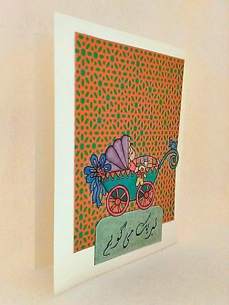 Then comes Persian baby in a baby carriage Handmade Greeting Card