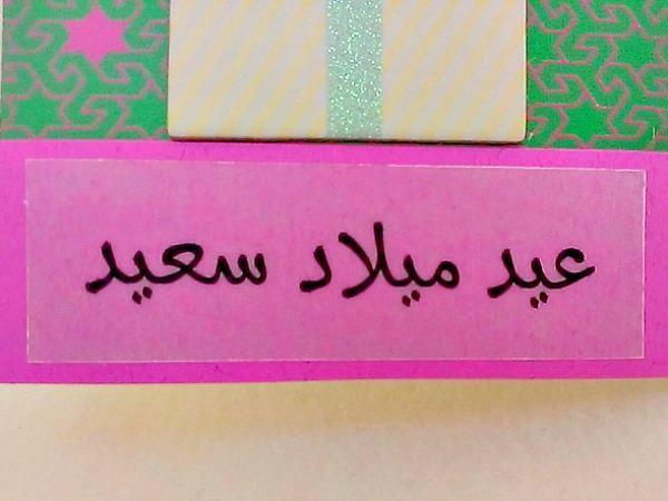 arabic birthday card with oversized gift on  acraftyarab, Birthday card