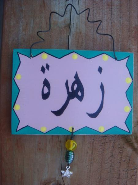 Zahra زهرة  Handmade Personalized Name Plate in Arabic - Girl