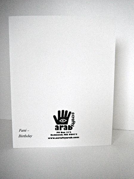 Vintage Shukran Card - Notetaker
