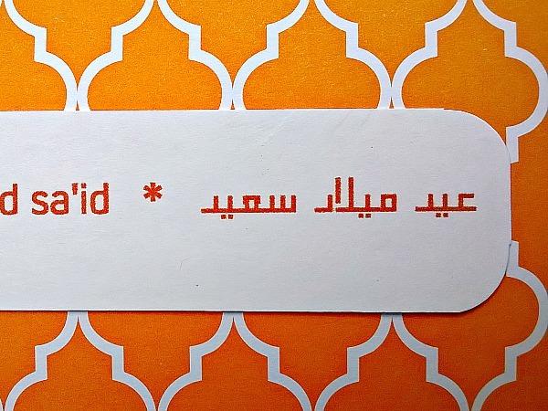 Arabesque Happy Birthday in Arabic and English - Orange