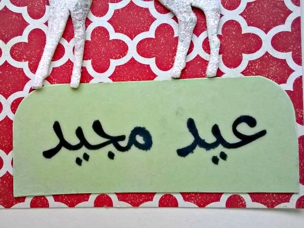 Arabic Christmas عيد مجيد White Glittered Reindeer Card