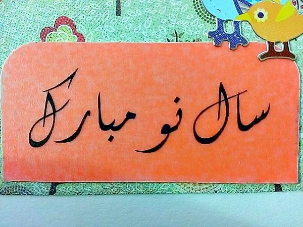 Farsi Happy New Year Bird Family Card