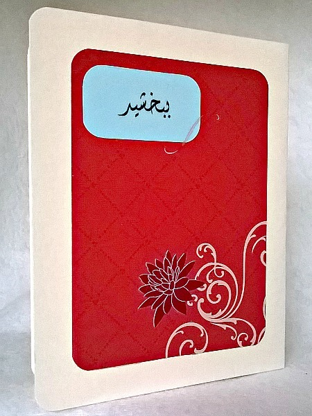 In Deep Red Farsi Sorry Card