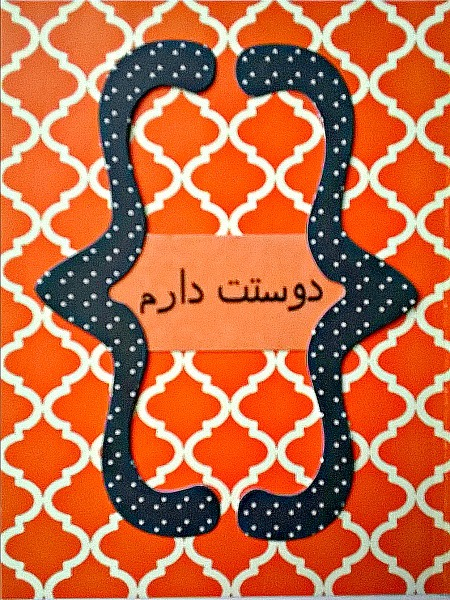 Farsi I Love You (in parentheses) Card