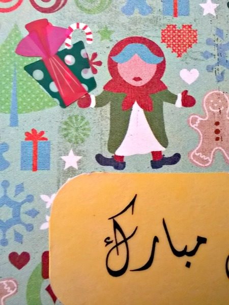 Farsi Maadar-Bozorg Bearing A Christmas Gift Greeting Card