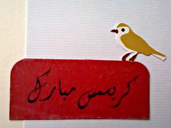 Farsi Kerismas Mobārak Bird Card