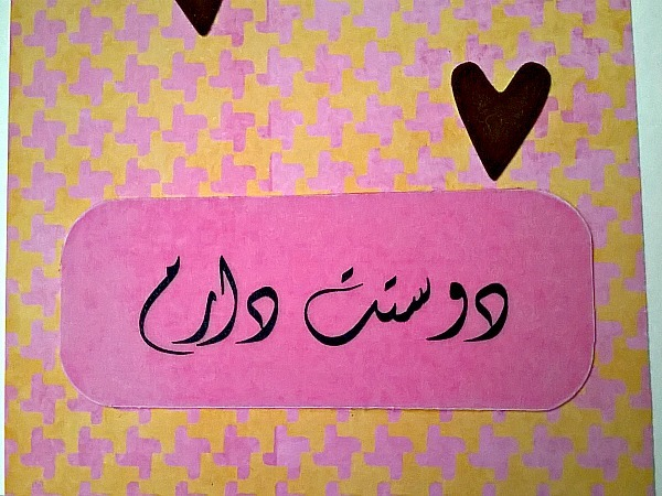 Farsi I Love You with Velvet Hearts Card