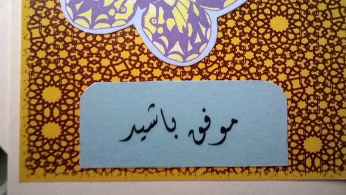 Farsi Good Luck Butterfly Pair Card